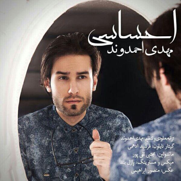 مهدی احمدوند کنسرت ۸ تیر در شیراز