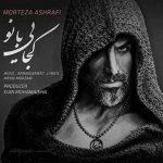 دانلود آهنگ یادت تو یادم اسم تو رو لب هام مرتضی اشرفی