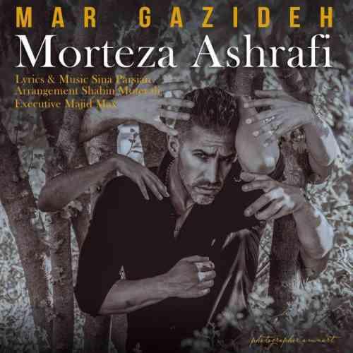 دانلود آهنگ از عاشقت شدن شدید میترسم مرتضی اشرفی