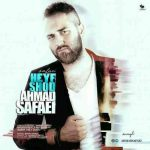 دانلود آهنگ از نگاه تو دارم دور میشم احمد صفایی