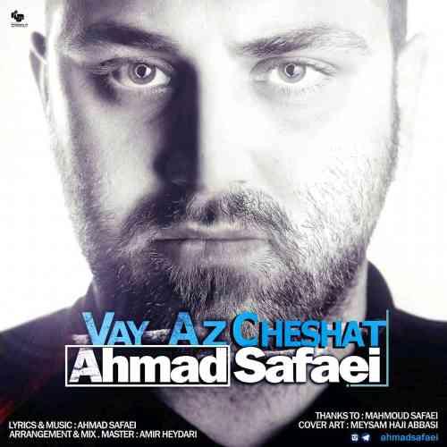 دانلود آهنگ تو دلم همیشه جای عشق تو میمونه احمد صفایی