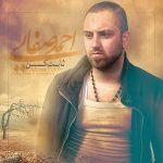 دانلود آهنگ ثابت کن وقتی تو با من بودی احمد صفایی