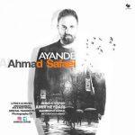 دانلود آهنگ ازت ممنونم که هستی احمد صفایی