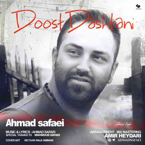 دانلود آهنگ راه بیا با دلم تو نکنی منو ولم تو احمد صفایی