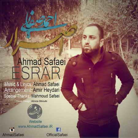 دانلود آهنگ چند وقتیه که حرف می زنم احمد صفایی