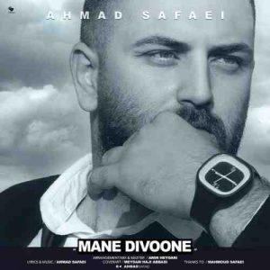 دانلود آهنگ تو چشام نگاه کن احمد صفایی