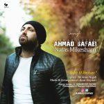 دانلود آهنگ قدم میزنم سمت رویای تو احمد صفایی