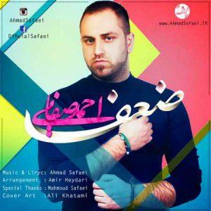دانلود آهنگ نمی خوام تنها باشی احمد صفایی
