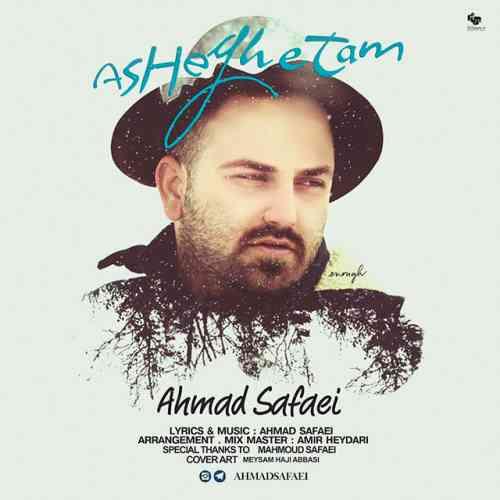 دانلود آهنگ تو رو که دیدم دلم یهو عاشق شد احمد صفایی