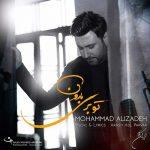 دانلود آهنگ تو بری دووم نمیارم بدون تو یه روزم محمد علیزاده