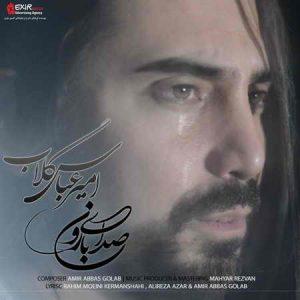 دانلود آهنگ صدای بارون منه سرگردون امیر عباس گلاب