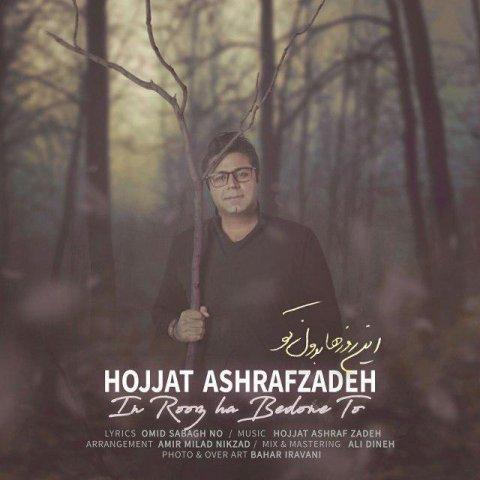دانلود آهنگ کوچه جهنم است خیابان جهنم است حجت اشرف زاده