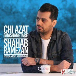 دانلود آهنگ تو مال خودمی ای دیوونه شهاب رمضان