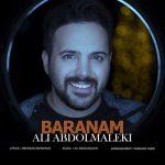 موزیک جدید بارانم از علی عبدالمالکی