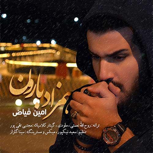 دانلود آهنگ از این حال من چی بهت میرسه امین فیاض