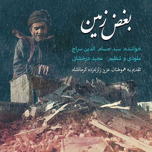 دانلود آهنگ بغض زمین شکست آوار گریه کرد حسام الدین سراج