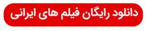 فیلم های جدید ایرانی