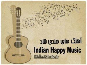 آهنگ هندی شاد جدید و قدیمی
