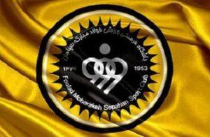 موزیک مخصوص طرفداران باشگاه سپاهان