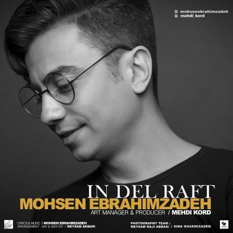 دانلود آهنگ جدید آخه من دوست دارم از محسن ابراهیم زاده