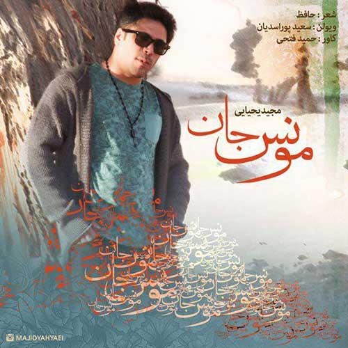 دانلود آهنگ جدید صدات کنم نمیشنوی از مجید یحیایی