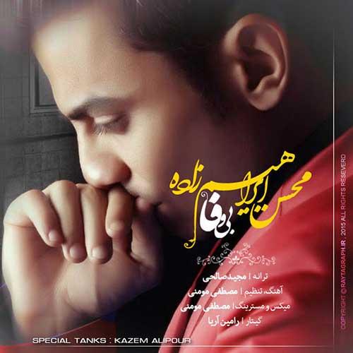 دانلود آهنگ جدید چرا میشی از من جدا محسن ابراهیم زاده