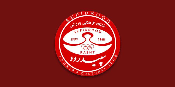 موزیک مخصوص طرفداران باشگاه سپیدرود