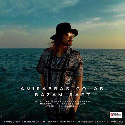 دانلود آهنگ جدید بازم با حرفات خودم یادم رفت امیر عباس گلاب