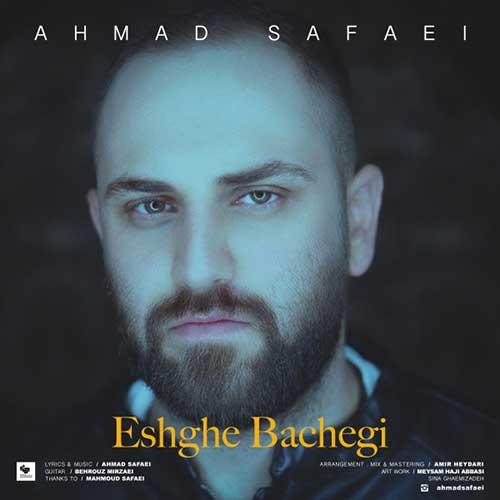 دانلود آهنگ جدید عاشق میشی تو بچگی احمد صفایی
