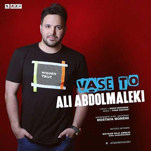 دانلود آهنگ جدیدبیمار توام من کنار توام علی عبدالمالکی