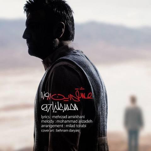 دانلود آهنگ دلی رو زیر پا گذاشتی محمد علیزاده