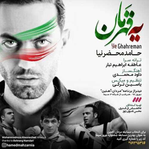 دانلود آهنگ تیتراژ مردان آهنین ۹۷