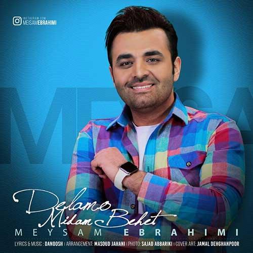 دانلود آهنگ جدید عشقم نمیشه از تو دل کند میثم ابراهیمی