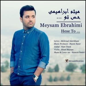 دانلود آهنگ من همه چیزم قبل تو میثم ابراهیمی