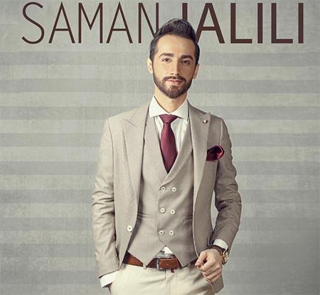 بیوگرافی و زندگینامه کامل سامان جلیلی