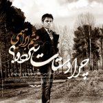 دانلود آهنگ تو همونی که بریدی میثم ابراهیمی
