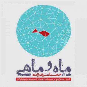 دانلود آهنگ تو ماهی و من ماهی این برکه ی کاشی حجت اشرف زاده