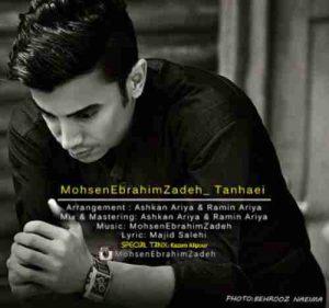 دانلود آهنگ از وقتی تنهام توی این خونم محسن ابراهیم زاده