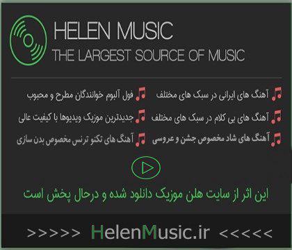 HelenMusic