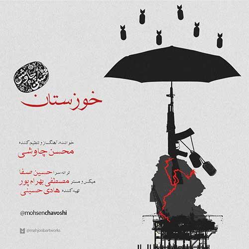دانلود آهنگ تنهای تنهای تنهایی محسن چاوشی
