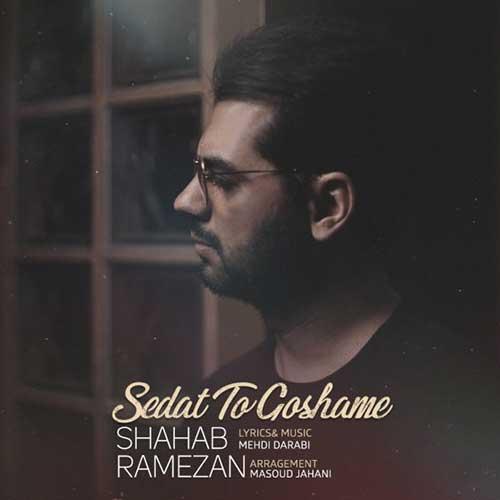 دانلود آهنگ بد نشست به دل عشق تو زد دیوونه کرد شهاب رمضان