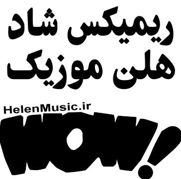 دانلود گلچین برترین ریمیکس های شاد ایرانی