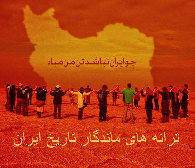 ترانه های ماندگار شاد و غمگین تاریخ ایران