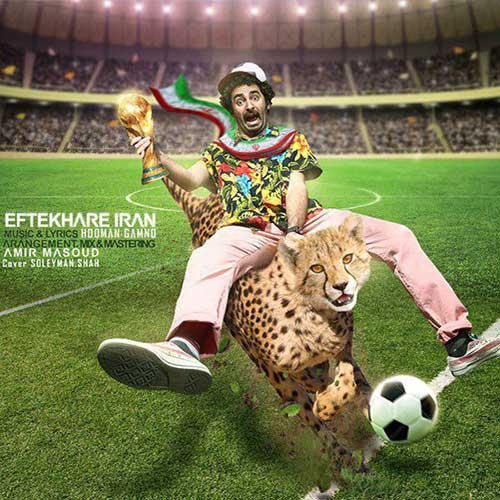 دانلود آهنگ گامنو برای جام جهانی 2018