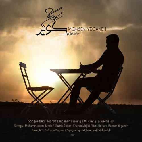 دانلود آهنگ کویرم یه کویر خشک و تنها محسن یگانه