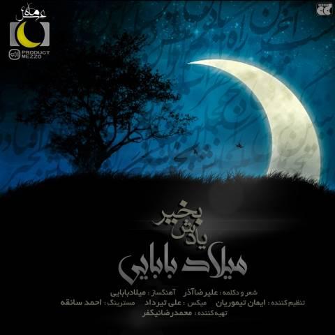 دانلود تیتراژ ویژه شب قدر ماه عسل