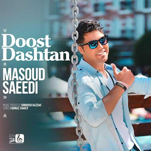 دانلود آهنگ لبخندت میگیره ازم غم و خستگیمو مسعود سعیدی