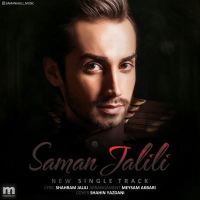 دانلود آهنگ جدید من عاشق تر از همیشم سامان جلیلی