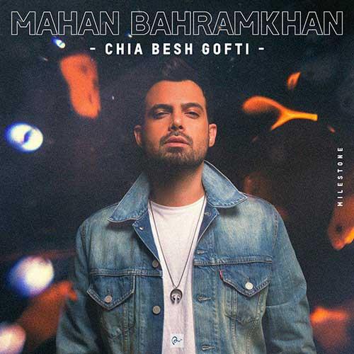 دانلود آهنگ اون شبو یادت هست دلی ماهان بهرام خان
