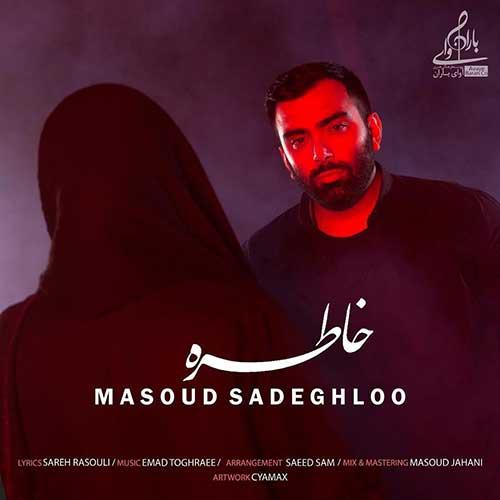 دانلود آهنگ دوباره خنده هات بی رنگ و رو شدن مسعود صادقلو